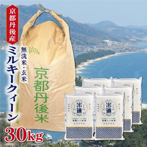 米 30kg 送料無料 白米 無洗米 ミルキークィーン 5kg×6 令和二年産 京都府丹後産 30キロ お米 玄米 ごはん 一等米 単一原料米 保存食 真空パック