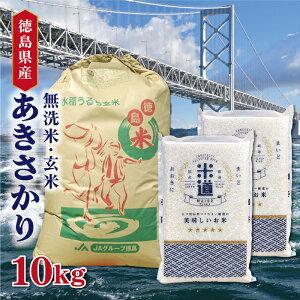 米 10kg 送料無料 白米 無洗米 あきさかり 5kg×2 新米 令和二年産 無洗米 徳島県産 10キロ お米 玄米 ごはん 一等米 単一原料米 保存食 米 真空パック 高級 保存米