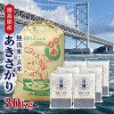 米 30kg 送料無料 白米 無洗米 あきさかり 5kg×6 新米 令和二年産 徳島県産 30キロ お米 玄米 ごはん 無洗米 一等米 単一原料米 保存食 真空パック 高級 保存米