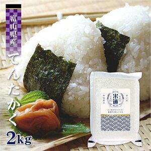米 2kg 送料無料 白米 無洗米 てんたかく 新米 令和二年産 富山県産 2キロ お米 玄米 ごはん 慣行栽培米 一等米 単一原料米 保存食 米 真空パック 高級