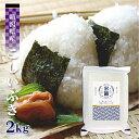 【送料無料】 【新米】 米 新潟県産 こしいぶき 2Kg お米 令和二年産 玄米 白米 ごはん 慣行栽培米 一等米 単一原料米 保存食 米 真空パック 高級