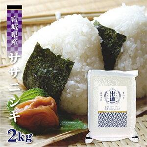 米 2kg 送料無料 白米 ササニシキ 新米 令和二年産 宮城県産 2Kg お米 玄米 ごはん 単一原料米 保存食 米 真空パック 高級