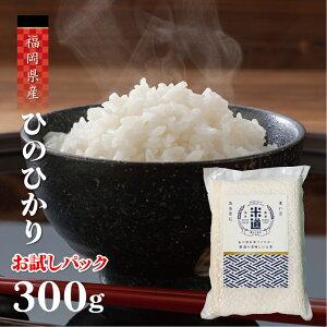 【送料無料】 米 福岡県産 ヒノヒカリ 300g 二合 食べ切りサイズ お試しお米 令和二年産 白米 ごはん 慣行栽培米 検査米 単一原料米 保存食 一人暮らし応援 真空パック 高級