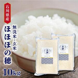 石川県産 ほほほの穂 10Kg お米 送料無料 令和元年産 玄米 白米 ごはん 無洗米 単一原料米 保存食 真空パック 長期保存 保存米 期間限定 選べるおまけつき
