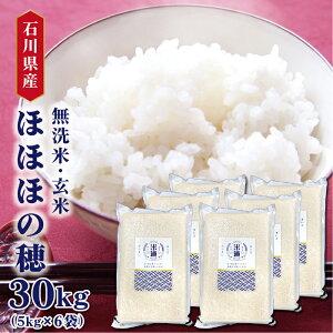 石川県産 ほほほの穂 30Kg お米 送料無料 令和元年産 玄米 白米 ごはん 無洗米 単一原料米 保存食 真空パック 長期保存 保存米