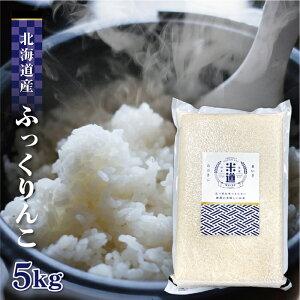 北海道産 ふっくりんこ 5Kg お米 送料無料 令和2年産 玄米 白米 ごはん 慣行栽培米 一等米 単一原料米 分付き米対応可 保存食 米 真空パック 長期保存 高級 保存米