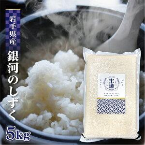 米 5kg 送料無料 白米 銀河のしずく 新米 令和二年産 岩手県産 特A 5キロ お米 玄米 ごはん 慣行栽培米 一等米 単一原料米 分付き米対応可 保存食 米 真空パック 高級
