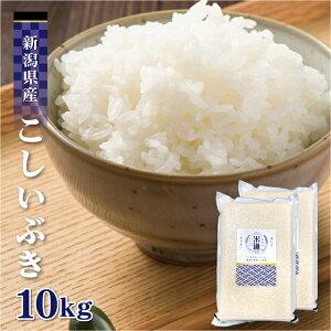 新潟県産 こしいぶき 10Kg お米 送料無料 令和元年産 玄米 白米 ごはん 慣行栽培米 一等米 単一原料米 分付き米対応可 保存食 真空パック 長期保存 高級 保存米 期間限定 選べるおまけつき