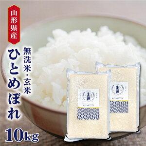 米 10kg 送料無料 白米 無洗米 ひとめぼれ 5kg×2 新米 令和二年産 山形県産 10キロ お米 玄米 ごはん 単一原料米 保存食 真空パック 保存米 米