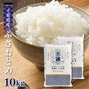 【送料無料】 【新米】 米 千葉県産 ふさおとめ 10Kg お米 米 令和二年産 玄米 白米 ごはん 単一原料米 分付き米対応可 保存食 真空パック 高級 保存米 米