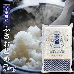 米 5kg 送料無料 白米 無洗米 ふさおとめ 新米 令和二年産 千葉県産 5キロ お米 玄米 ごはん 単一原料米 分付き米対応可 保存食 米 真空パック 高級
