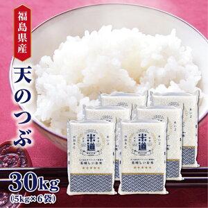 米 30kg 送料無料 白米 無洗米 天のつぶ 5kg×6 新米 令和二年産 福島県産30キロ お米 玄米 ごはん 一等米 単一原料米 保存食 真空パック 高級 保存米