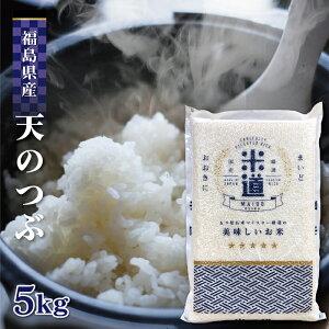 米 5kg 送料無料 白米 無洗米 天のつぶ 新米 令和二年産 福島県産 5キロ お米 玄米 ごはん単一原料米 保存食 米 真空パック 保存米 米