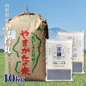 【送料無料】 【新米】 米 山形県産 特A 雪若丸 10Kg お米 米 令和二年産 玄米 白米 ごはん 特別栽培米 減農薬減化学肥料米 一等米 単一原料米 分付き米対応可 保存食 真空パック 高級 保存米