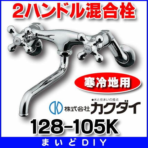 【最安値挑戦中!最大33倍】混合栓 カクダイ 128-105K 2ハンドル混合栓 寒冷地用 [□]