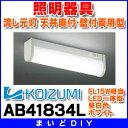【最大4000円割引クーポン】コイズミ照明 AB41834L 流し元灯 天井直付・壁付両用型 FL15W相当 LED一体型 昼白色 ホワイト [£]