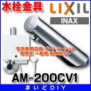 【最安値挑戦中!最大24倍】水栓金具 INAX AM-200CV1 洗面器・手洗器用自動 オートマージュA 単水栓 一般地 排水栓…