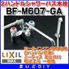 浴室灌溉用水塞子INAX BF-M607-GA mitisutsuhandorushawabasu栓一桿進洞浴缸專用的栓[〒]