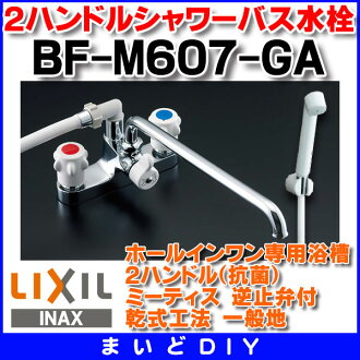 栓金属零件INAX BF-M607-GA一杆进洞专用的浴缸2 handorumitisu单向阀在的乾式施工方法一般地[〒□]