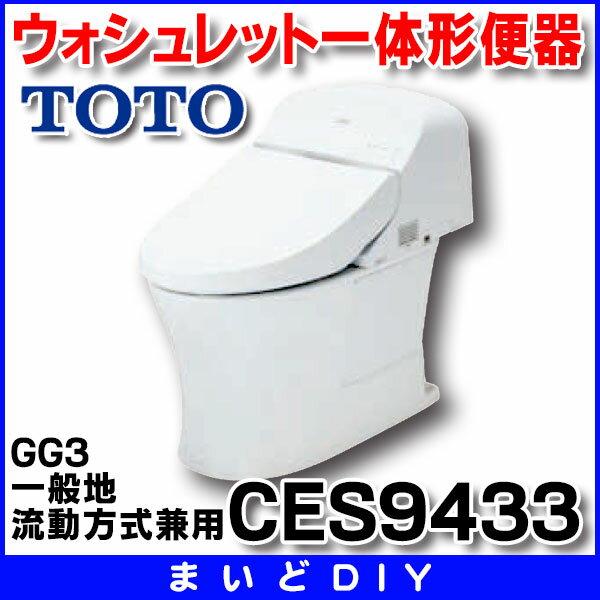 【最安値挑戦中!最大17倍】便器 TOTO CES9433 ウォシュレット一体形便器 GG3 一般地 流動方式兼用 [♪■]
