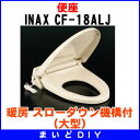 【最安値挑戦中!最大21倍】便座 INAX CF-18ALJ 暖房 スローダウン機構付(大型) [〒□]