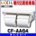 【最安値挑戦中!最大21倍】紙巻器 INAX CF-AA64 棚付2連紙巻器 [〒□]