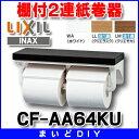 【最安値挑戦中!SPU他7倍〜】紙巻器 INAX CF-AA64KU 棚付2連紙巻器 [〒□]
