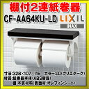 【最安値挑戦中!最大17倍】紙巻器 INAX CF-AA64KU 棚付2連紙巻器 カラー:LD(クリエダーク) [☆◇]