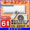 Room air conditioners Panasonic CS-225CF-W F series single-phase 100 V 15A 6 mats Crystal white [☆ 5]