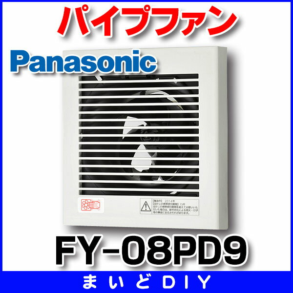 【最安値挑戦中!最大17倍】 FY-08PD9 パナソニック換気扇 パイプファン 排気形(プラグコード付) [☆]