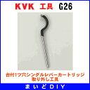 【最安値挑戦中!SPU他7倍〜】台付1ツ穴シングルレバーカートリッジ取り外し工具 KVK G26 [☆]