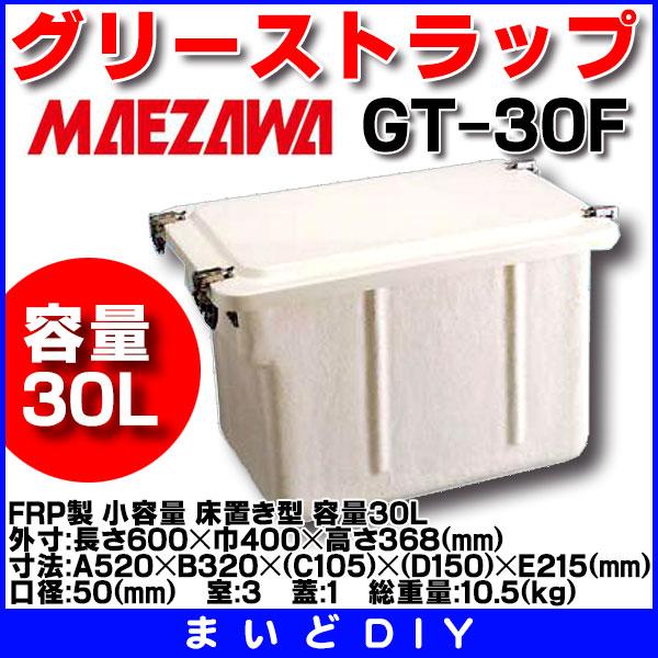 【最安値挑戦中!最大17倍】前澤化成工業 【GT-30F】 グリーストラップ FRP製 GT-F 小容量 床置き型 容量30L