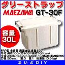 【最安値挑戦中!最大23倍】前澤化成工業 【GT-30F】 グリーストラップ FRP製 GT-F 小容量 床置き型 容量30L