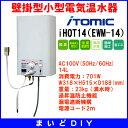 【最安値挑戦中!SPU他7倍〜】 EWM-14 小型電気温水器 日本イトミック 壁掛型小型電気温水器(元止式) i HOT14(アイホット14)[■]