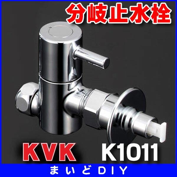 【最安値挑戦中!最大23倍】水栓部材 KVK K1011 分岐止水栓