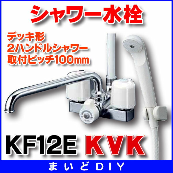 【最安値挑戦中!最大23倍】シャワー水栓 KVK KF12E デッキ形2ハンドルシャワー 取付ピッチ100mm [ ]