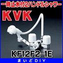 【割引クーポンがお得!】2ハンドル KVK KF12F2-1E 洗面化粧室 一時止水付2ハンドル洗髪シャワー