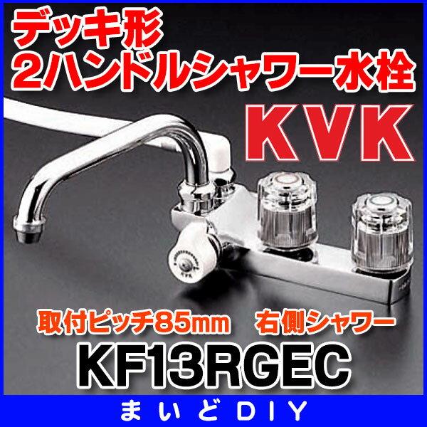 【最安値挑戦中!最大23倍】シャワー水栓 KVK KF13RGEC デッキ形2ハンドルシャワー 取付ピッチ85mm 右側シャワー