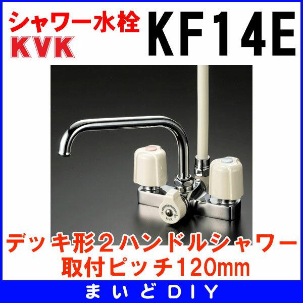 【最安値挑戦中!最大34倍】シャワー水栓 KVK KF14E デッキ形2ハンドルシャワー 取付ピッチ120mm [〒]