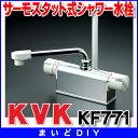 【まいどDIYの日最大17倍】シャワー水栓 KVK KF771 デッキ形サーモスタット式シャワー 取付配管ピッチ100mmタイプ 1…