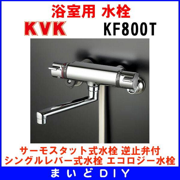 【最安値挑戦中!最大17倍】【在庫あり】 KF800T 浴室用水栓 KVK サーモスタット式シャワー [☆【あす楽関東】]
