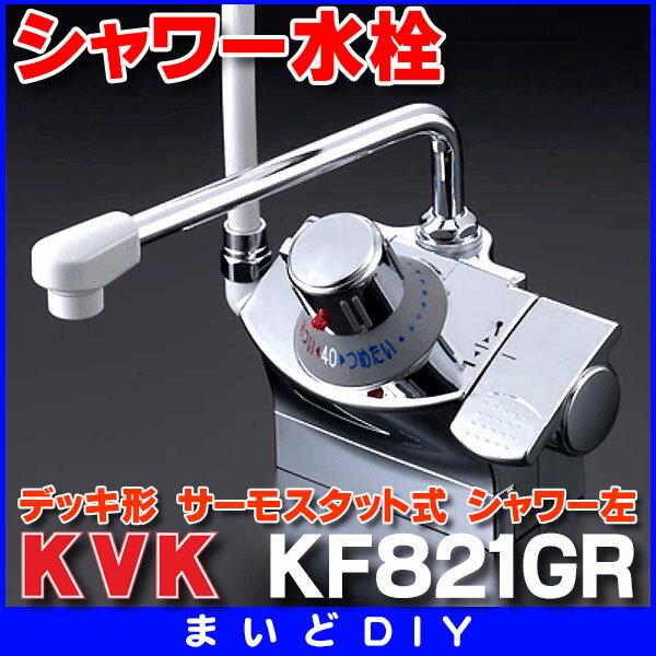 【最安値挑戦中!最大24倍】シャワー水栓 KVK KF821GR デッキ形サーモスタット式シャワー シャワー左側