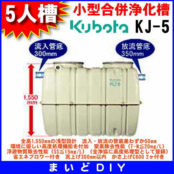 【最安値挑戦中!最大17倍】クボタ 小型合併浄化槽・5人槽 【KJ-5】 (自然放流型) ※関東限定 [♪◇]