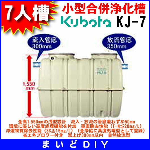 【最安値挑戦中!最大17倍】クボタ 小型合併浄化槽・7人槽 KJ-7(自然放流型)※関東限定 [♪◇]