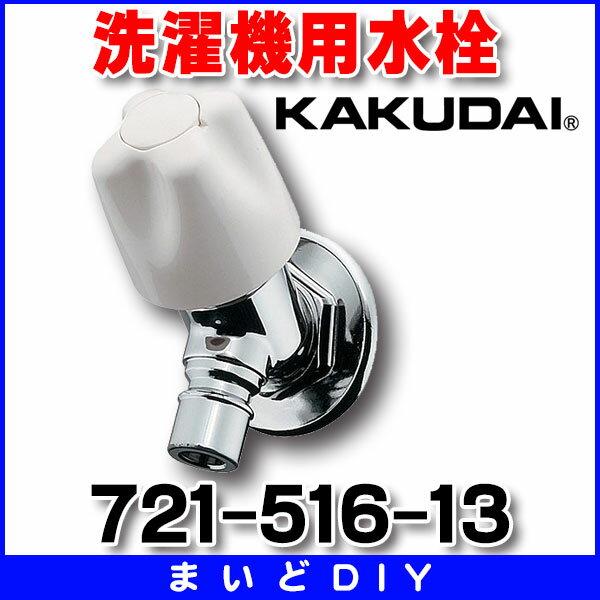 【最安値挑戦中!最大33倍】水栓 カクダイ 721-516-13 洗濯機用水栓//送り座つき [□]