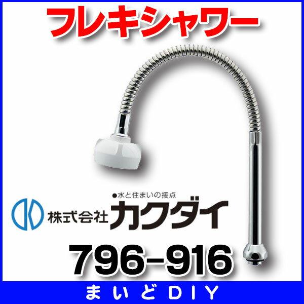 【最安値挑戦中!最大24倍】水栓金具 カクダイ 796-916 フレキシャワー [□]