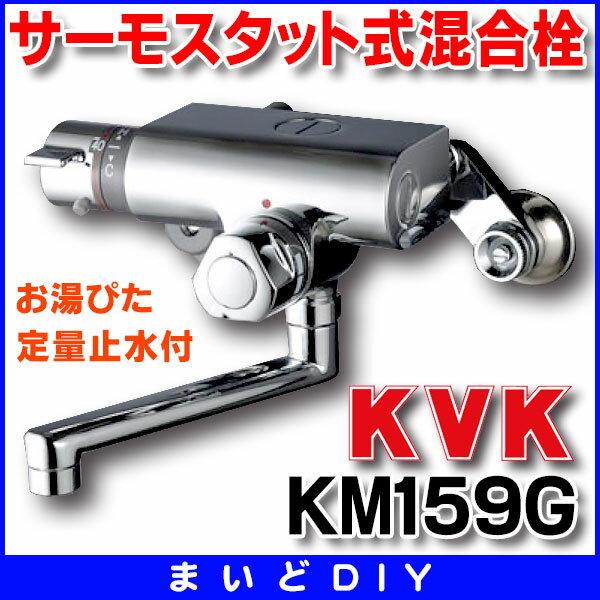 【最安値挑戦中!最大23倍】混合栓 KVK KM159G お湯ぴた 定量止水付サーモスタット式混合栓