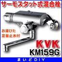 【全商品 ポイント最大 26倍】混合栓 KVK KM159G お湯ぴた 定量止水付サーモスタット式混合栓