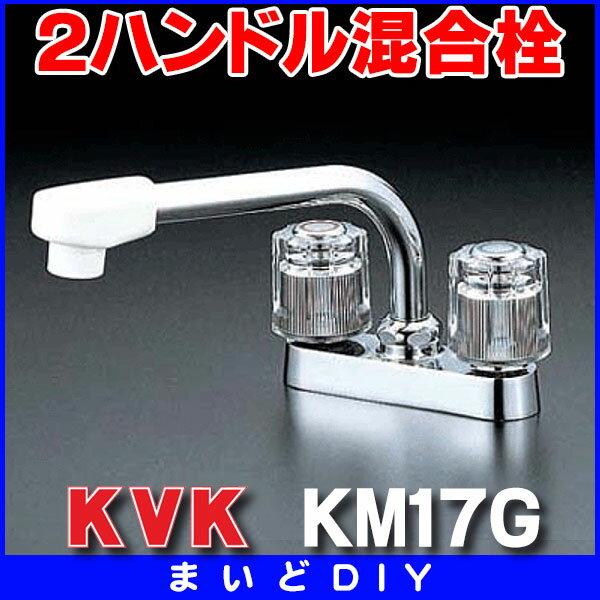【最安値挑戦中!最大23倍】2ハンドル混合栓 KVK KM17G 流し台用2ハンドル混合栓