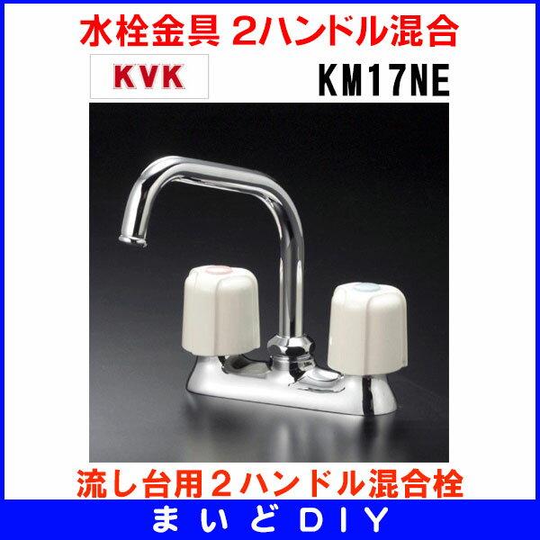 【最安値挑戦中!最大34倍】2ハンドル混合栓 KVK KM17NE 流し台用2ハンドル混合栓 [〒]